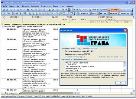 скачать программу гранд смета бесплатно без регистрации - фото 5